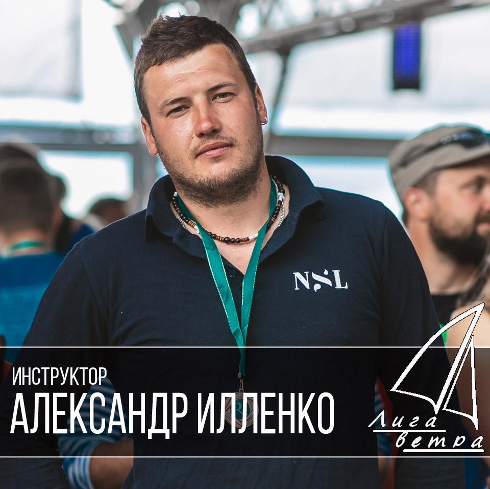 Александр Илленко